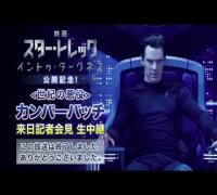 Benedict Cumberbatch Interview- Japan(niconico/16.07.2013)
