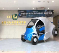 "Foldable Micro All-Electric Car, ""Armadillo-T"""
